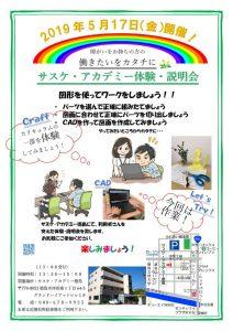 徳島5月17日見学会のサムネイル