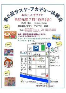 【ア・徳島】7月19日チラシのサムネイル