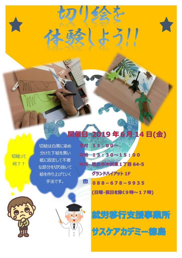 【ア・徳島】切り絵講習会6/14のサムネイル