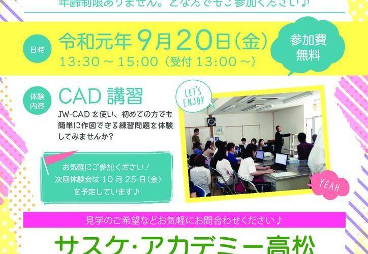 201909_体験説明会案内_A4_高松のサムネイル