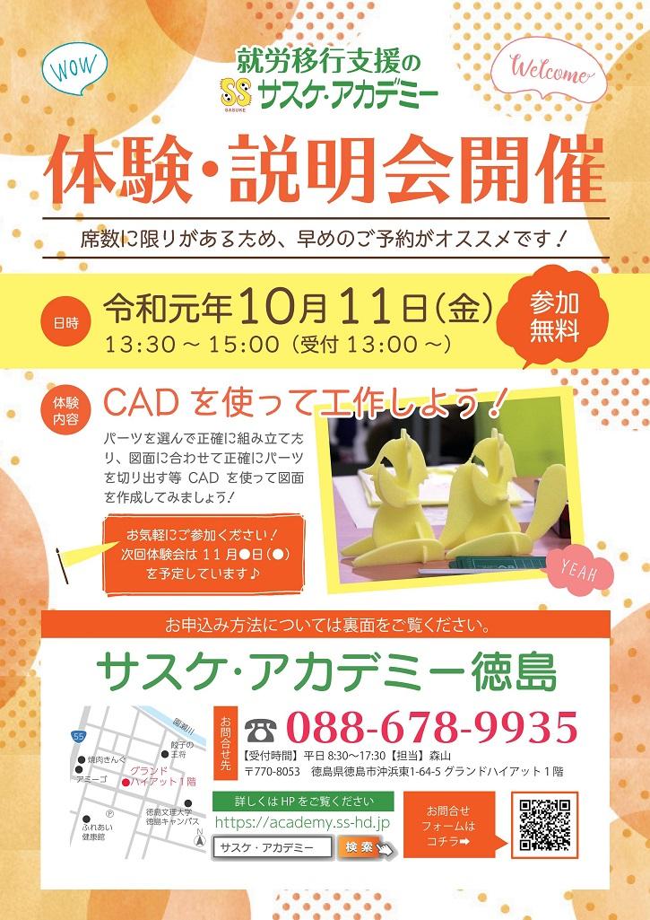 サスケアカデミー徳島体験・説明会