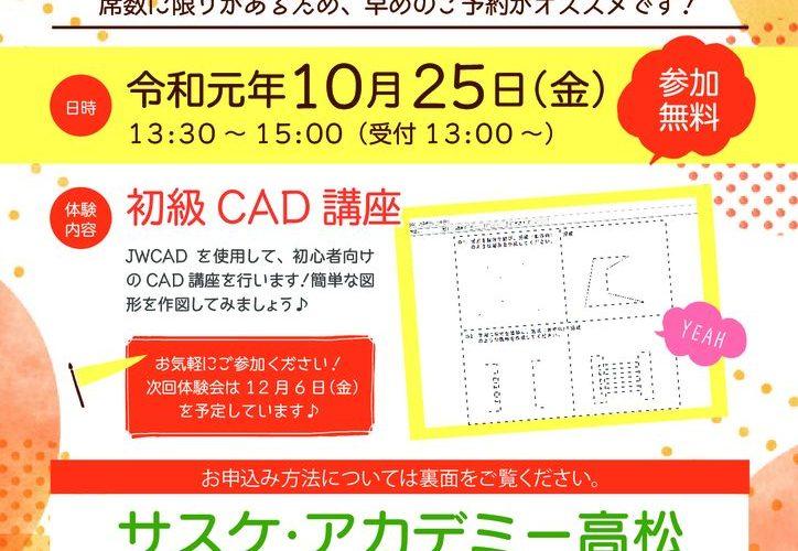 201910_体験説明会案内_A4_LINE告知有_高松 (6)のサムネイル