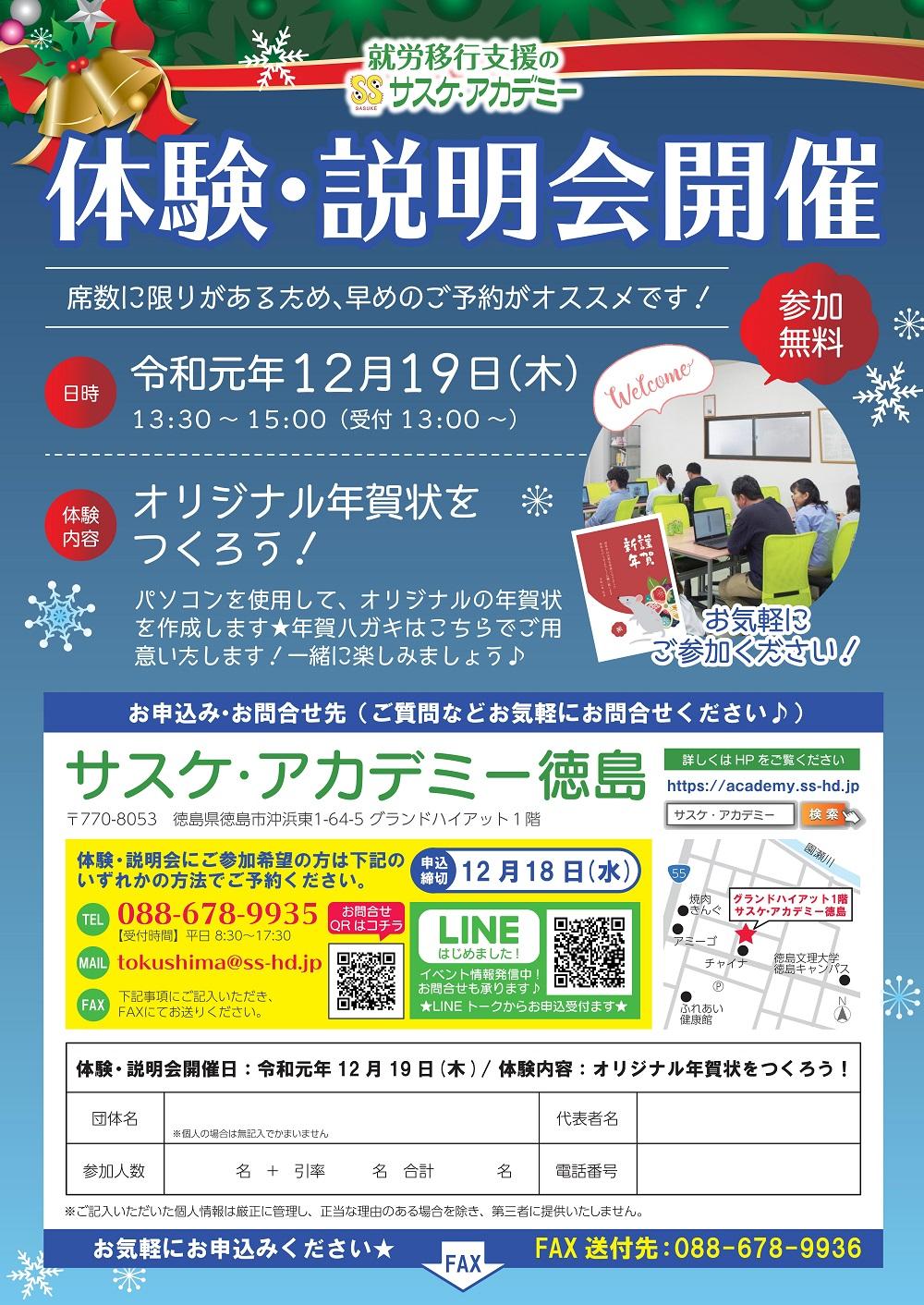 サスケ・アカデミー徳島12月体験・説明会