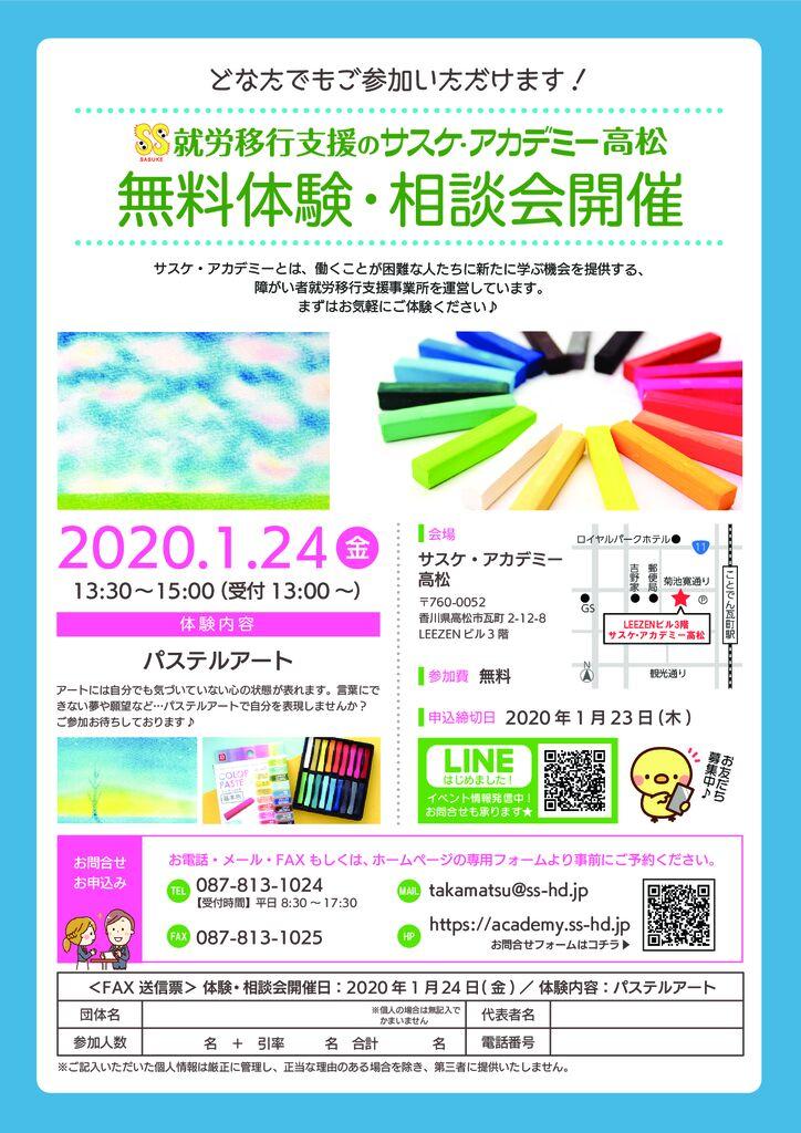 202001_高松体験説明会案内_A4再修正のサムネイル