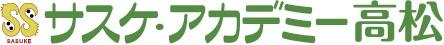 サスケ・アカデミー高松