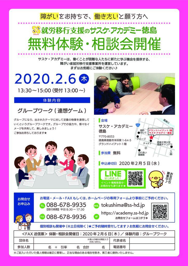202002_体験相談会案内_A4_徳島_QR修正のサムネイル