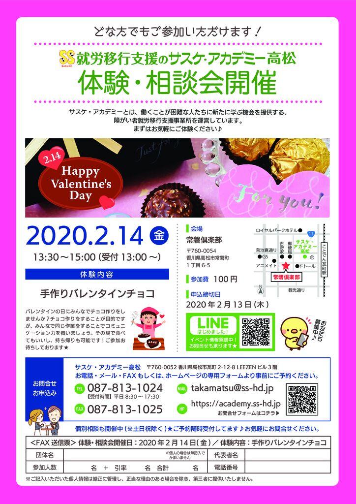 202002_体験相談会案内_A4_高松修正 (1)のサムネイル