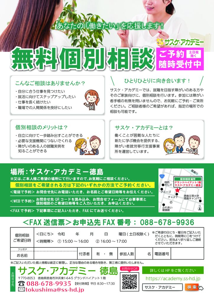 20191105_サスケアカデミー個別相談チラシ_徳島のサムネイル