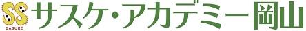 就労移行支援事業所サスケ・アカデミー岡山