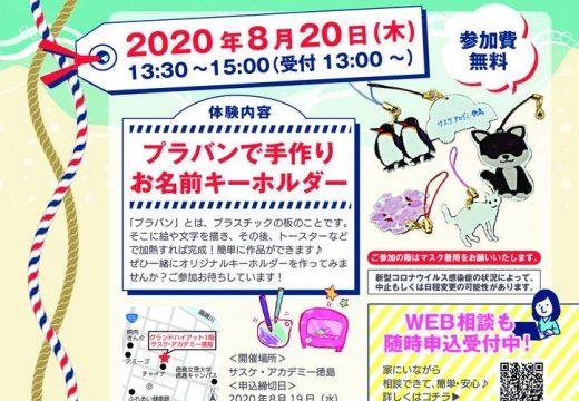 202008_体験相談会案内_A4_徳島_完成配布用のサムネイル