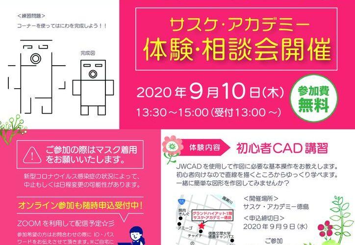 202009_体験相談会案内_A4_徳島完成配布用のサムネイル