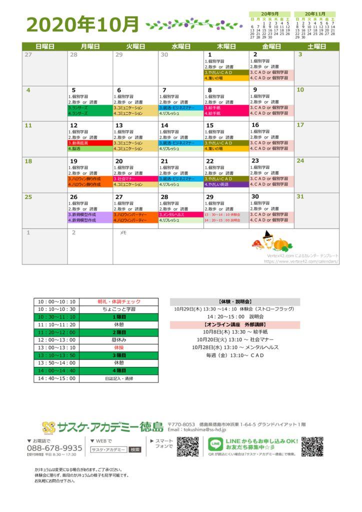 サスケアカデミー徳島10月の教室カレンダー表のサムネイル