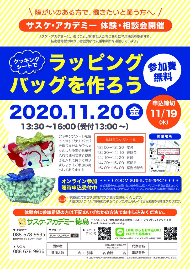 202011_体験相談会案内イベント用_A4_徳島完成配布用のサムネイル