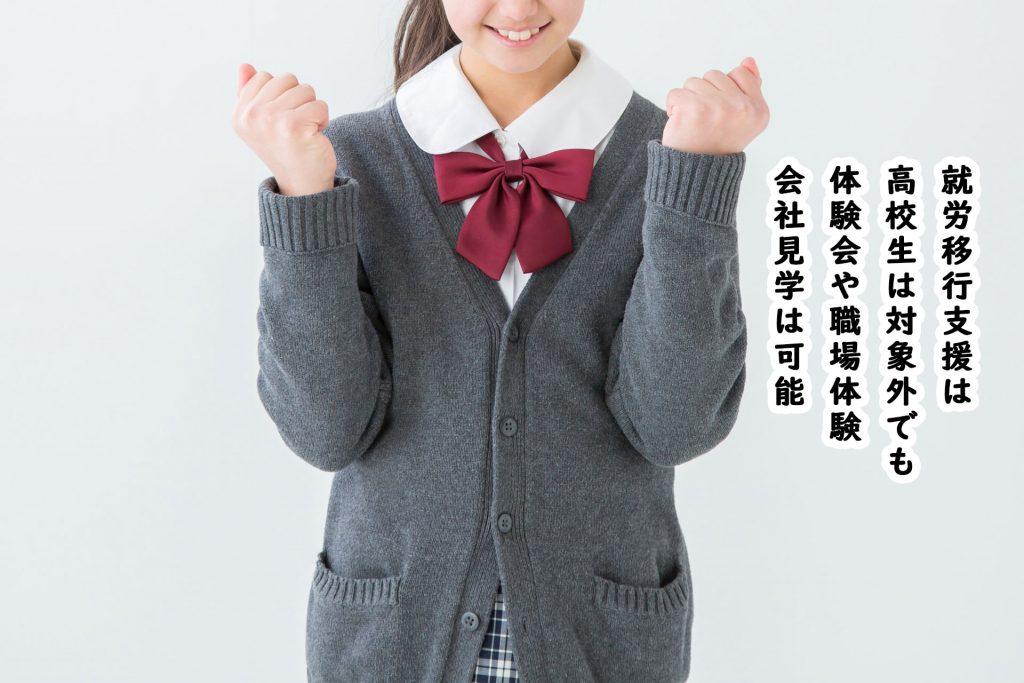 高校生は年齢条件により対象外(体験会や職場体験、会社見学OK)