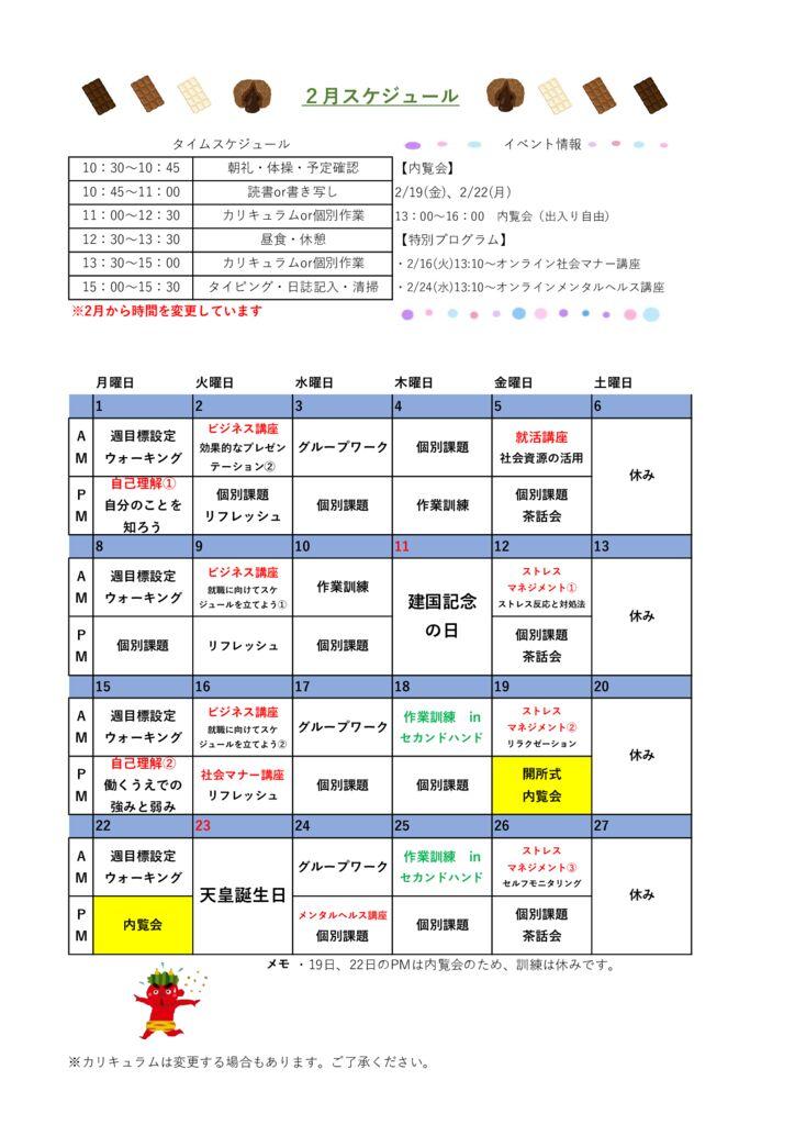 2月カリキュラム表のサムネイル