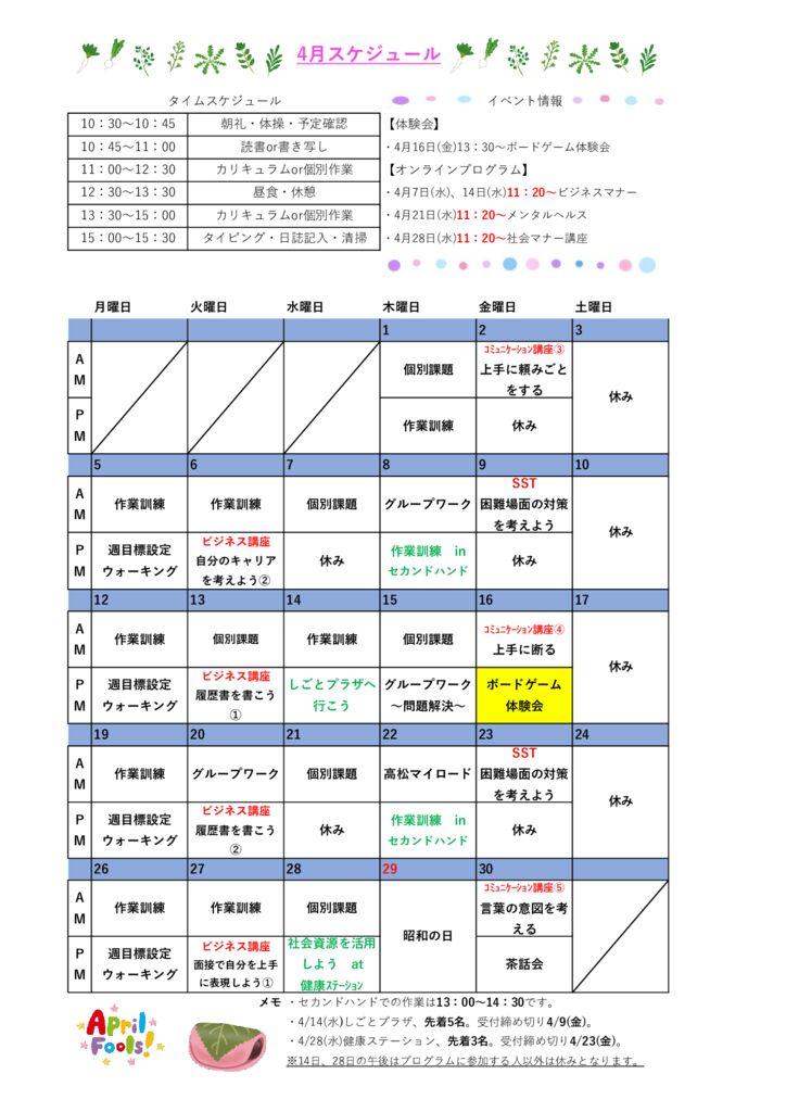 4月カリキュラム表のサムネイル