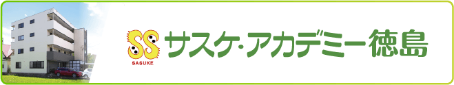 サスケアカデミー徳島