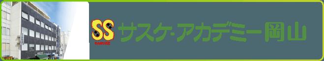 サスケアカデミー岡山